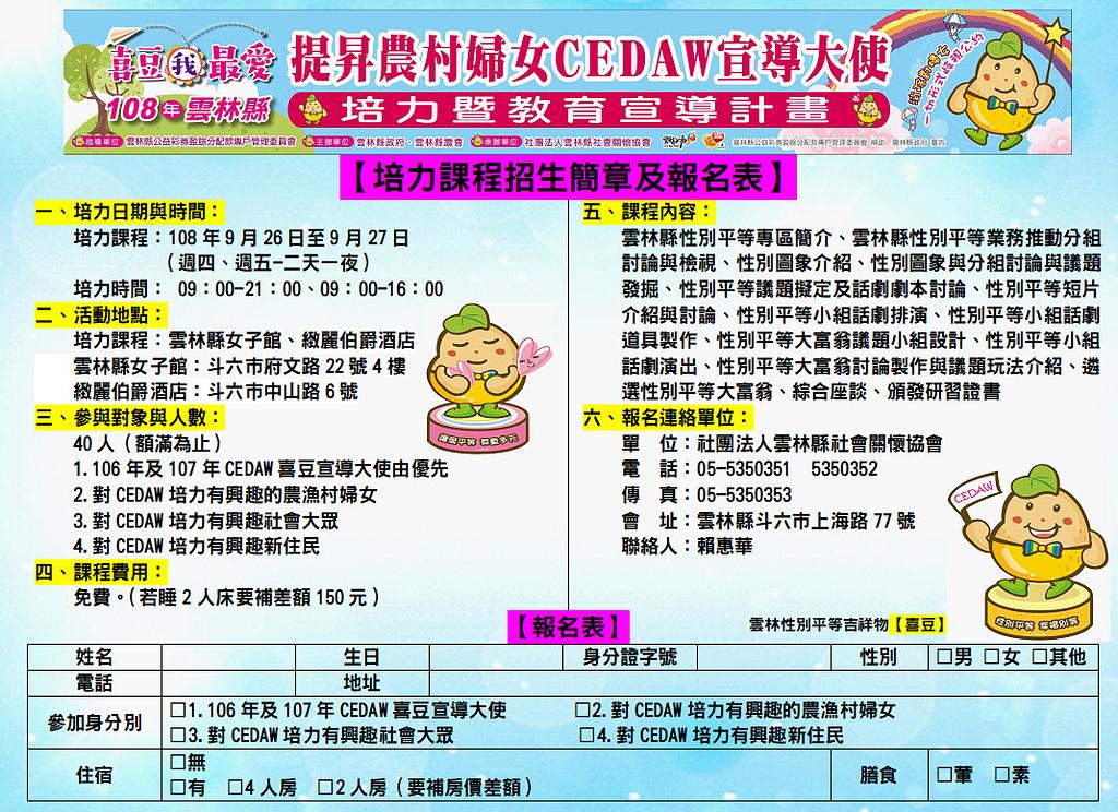 活動簡章:108年喜豆培力簡章-108.09.03.JPG