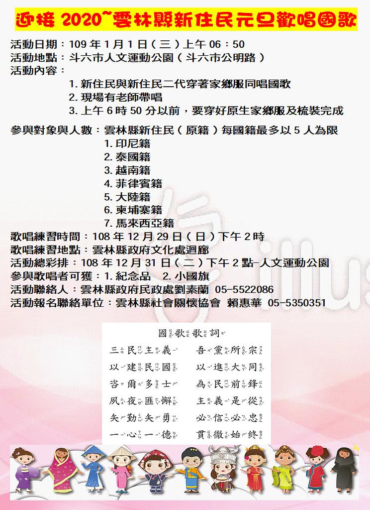 其他:雲林縣新住民元旦歡唱國歌-108.10.24.JPG