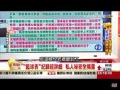 天下沒有白吃的午餐,斂財詐騙老鼠會吸金:台灣詐騙吸金案 (2).JPG