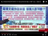 天下沒有白吃的午餐,斂財詐騙老鼠會吸金:台灣詐騙吸金案.JPG
