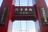 2016嘉義 竹崎親水公園:2016嘉義竹崎親水公園 (13).jpg