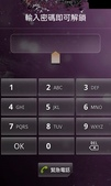 各廠牌手機/平板-圖形解鎖、數字密碼解鎖- 代客服務0930292966:各廠牌手機/平板-圖形解鎖、密碼解鎖 代客服務
