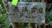 燕溪古道、大崙尾山、中社路步道健行:01.JPG