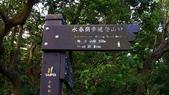永春崗步道:01.JPG
