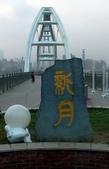 新莊新月橋:02.JPG
