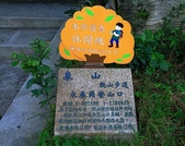 永春崗步道:01a.JPG