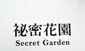 苗栗頭屋雅聞七里香玫瑰森林:01.JPG
