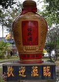 埔里酒廠去來:DSC_0045.JPG