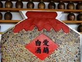 埔里酒廠去來:DSC_0043.JPG