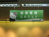 2008年10月:長榮航空 / 北海道溫泉旅館:DSC08313A.JPG