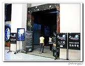 中正紀念堂2009仰觀蒼穹四百年特展:1IMG_3864.jpg