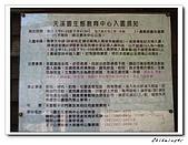 士林-天溪園生態中心(20090606):1IMG_8488.jpg