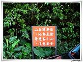 陽明山山谷遊樂區:IMG_2680.JPG