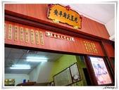 2011暑假快樂遊-台南古蹟美食之旅:IMG_8661.JPG