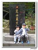 芝山岩自然公園(20090321):IMG_5764_nEO_IMG.jpg