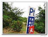 北海岸-麟山鼻遊憩區:IMG_8940.jpg