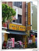 2011暑假快樂遊-台南古蹟美食之旅:IMG_8663.JPG