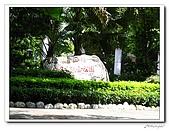 中和-八二三紀念公園(20090704):IMG_9666.jpg