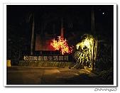 松田崗創意生活農莊200706:IMG_2335.jpg