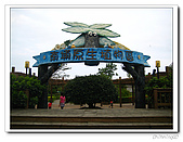 知卡宣森林公園:IMG_1766.jpg