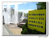 剝皮寮老街_艋舺公園水舞秀:IMG_4408.jpg