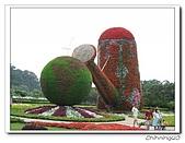 武荖坑綠色博覽會200705:IMG_0246.jpg
