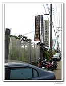 土角厝蓮園餐廳(20090711):_MG_9976.jpg