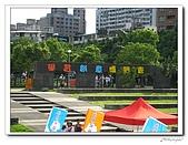 中和-八二三紀念公園(20090704):IMG_9682.jpg