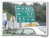 桃米生態村(20090523):IMG_7334.jpg