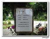 桃米生態村(20090523):IMG_7348.jpg
