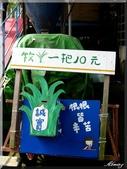 宜農牧場:IMG_1005.JPG