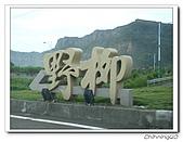 野柳地質公園:IMG_4805.jpg