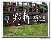 野柳地質公園:IMG_4807.jpg