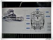 板橋-蒸汽機車展示館:IMG_6596.JPG