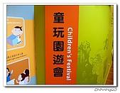 故宮兒童學藝中心_至善園:IMG_5161.jpg
