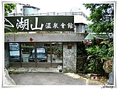 湖山國小登山步道:IMG_2422.JPG