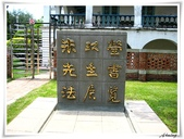 2011暑假快樂遊-台南古蹟美食之旅:IMG_8627.JPG