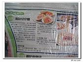 萬華-進財切仔麵:IMG_6903.jpg