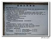 士林-天溪園生態中心(20090606):1IMG_8487.jpg