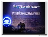 中正紀念堂2009仰觀蒼穹四百年特展:IMG_3822.jpg