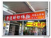 萬華-進財切仔麵:IMG_6910.jpg