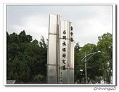 石岡東豐走廊200702:IMG_0120.jpg