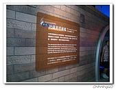 中正紀念堂2009仰觀蒼穹四百年特展:IMG_3825.jpg