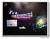 中正紀念堂2009仰觀蒼穹四百年特展:IMG_3833.jpg