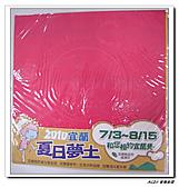 童玩節-色紙:DSCN8091.JPG