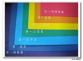 童玩節-色紙:DSCN8088.JPG