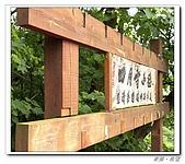 20100427苗栗三義:IMG_0429.jpg