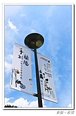 蘭陽博物館、烏石港、伯朗:IMG_2579.jpg