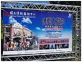 2009蘭雨節閉幕:冬山河-傳藝中心的活動看板
