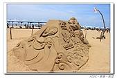 20100619沙雕藝術節 :IMG_2452.jpg